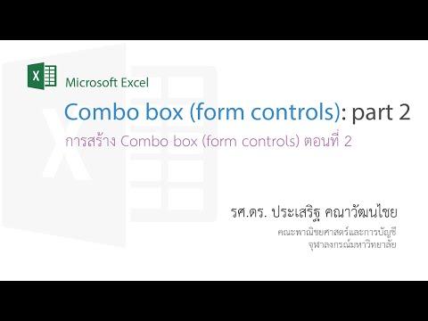 สอน Excel: การสร้าง Combo Box โดยใช้ Form Control ตอนที่ 2