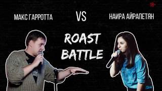 Роаст Баттл. Макс Гарротта VS Наира Айрапетян
