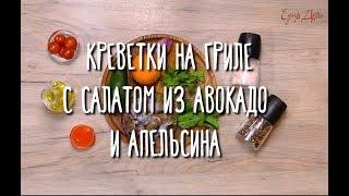 «Едим Дома» — Креветки на гриле с салатом из авокадо и апельсина