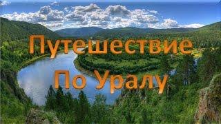 Путешествие по Уралу на автомобиле(Видеоплатформа