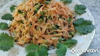 Գազարով #աղցան вкусный салат с #морковкой #delicious Salad With Carrots