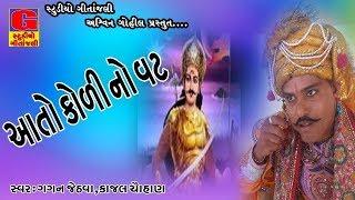 Koli Kul Na Samrat Veer Mandhata   Latest Gujarati Dj Mix Song 2017   Gagan Jethava   RDC Gujarati