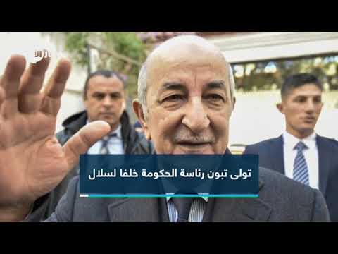 من هو عبد المجيد تبون الذي فاز بمنصب الرئاسة في الجزائر؟  - نشر قبل 1 ساعة