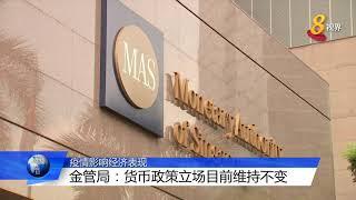 【新冠肺炎】疫情影响经济 金管局:货币政策目前维持不变