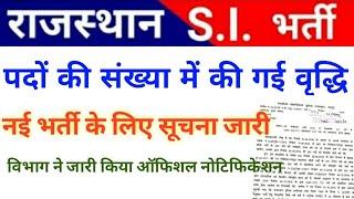 Rajasthan police S.I    पदों की संख्या की गई बढ़ोतरी नई भर्ती की सूचना जारी