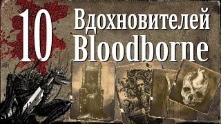 10 Вдохновителей Bloodborne