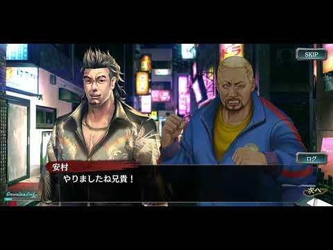 Ryu ga Gotoku Online |