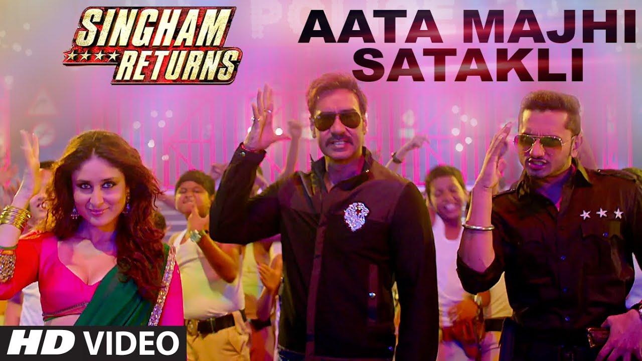 Download Exclusive: Aata Majhi Satakli   Singham Returns   Ajay Devgan   Kareena Kapoor   Yo Yo Honey Singh