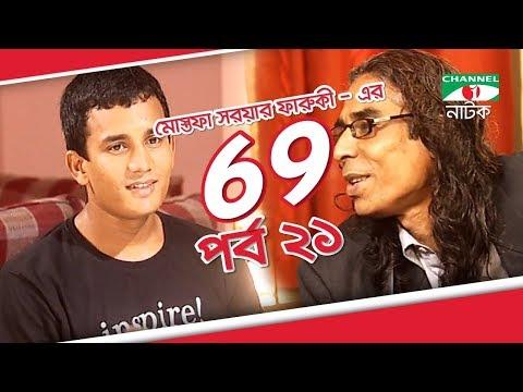 Bangla Drama 69   Episode 21   Tisha   Hasan Masud   Joya Ahsan   Tinni   Channel i TV