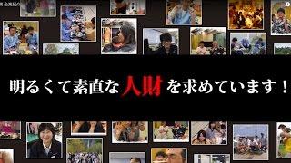 この映像は「NBU日本文理大学との産学連携制作」作品です。 地(知)の...