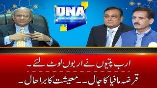 Exposed Loan Mafia | DNA | 18 June 2018 | 24 News HD