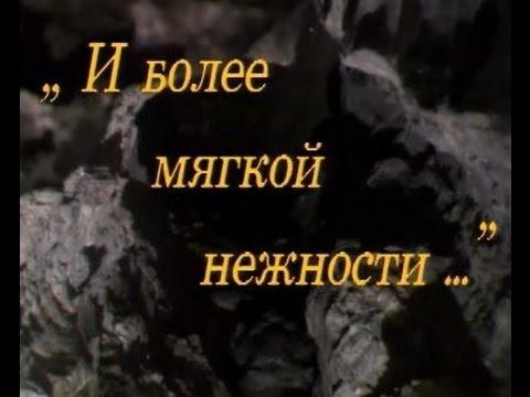 И более мягкой нежности... (1990) фильм