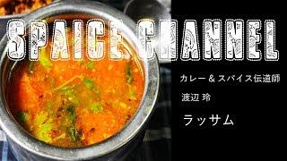 【ラッサム】 トマト、タマリンドなどのほのかな酸味に、ニンニクとブラ...