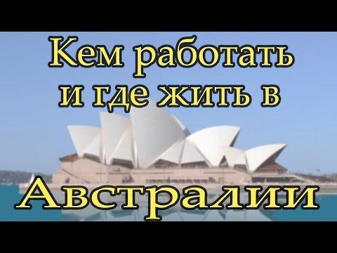 Австралия - работа и жилье  Кем работать и где жить в Австралии