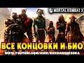 Mortal Kombat XL - КОНЦОВКИ И БИОГРАФИЯ ВСЕХ ПЕРСОНАЖЕЙ (Включая Kombat Pack 2)