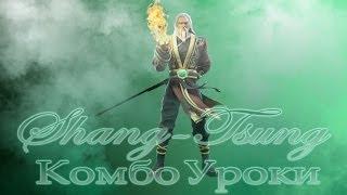 Mortal Kombat - Shang-Tsung (комбо уроки)