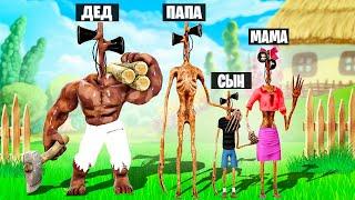 СЕМЬЯ СИРЕНОГОЛОВЫХ! МАМА, ПАПА, ДЕД и БРАТ SIREN HEAD! 24 ЧАСА ЧЕЛЛЕНДЖ В ГАРРИС МОД! (Garry`s Mod)