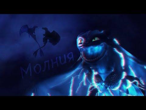 HTTYD//Молния (1000+ Подписчиков)