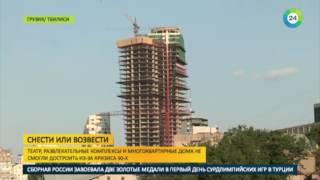 Снести или возвести  в Тбилиси решают судьбу безнадежных долгостроев   МИР24