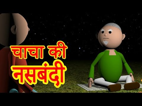 CHACHA KI NASBANDI_ MSG Toon's Funny Short Animated Video
