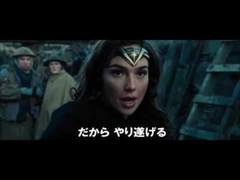 映画『ワンダー・ウーマン』日本版予告編2