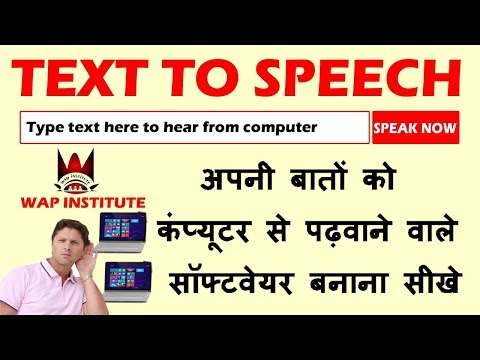 text to speech software development
