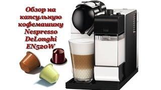 Обзор на капсульную КОФЕМАШИНУ Nespresso DeLonghi EN520W(, 2014-02-12T04:31:19.000Z)