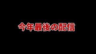 [LIVE] 【よいお年を】今年最後の配信【VTuber】