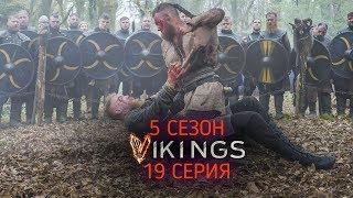 Викинги 5 сезон 19 серия. Обзор