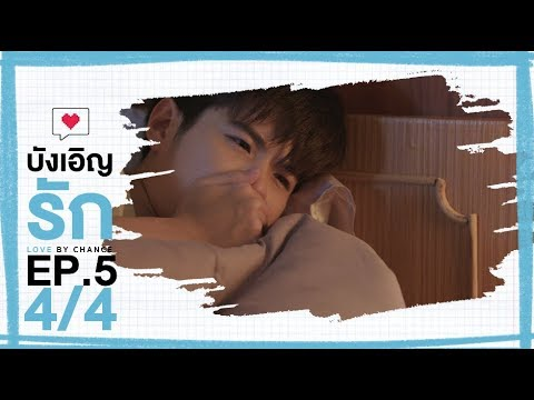Download [Official] บังเอิญรัก Love by chance | EP.5 [4/4]