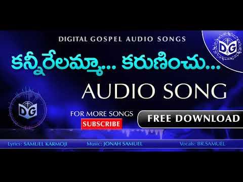 Kannirelamma  Audio Song || Telugu Christian Audio Songs || Samuel Karmoji, Jonah, DG