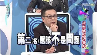 2015.03.17康熙來了 康熙魅力調查局誰是最有魅力男明星I