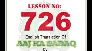 AAJ KA SABAQ NO:-726. In ENGLISH. by MOLANA YUNUS PALANPURI