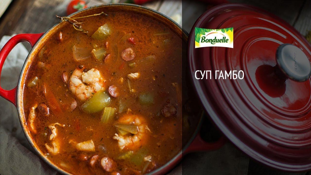 Суп «Гамбо» - рецепты супов от Bonduelle - YouTube
