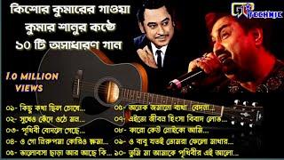 Kishor kumar    tribute kumar sanu    bengali top10 songs    GP Technic
