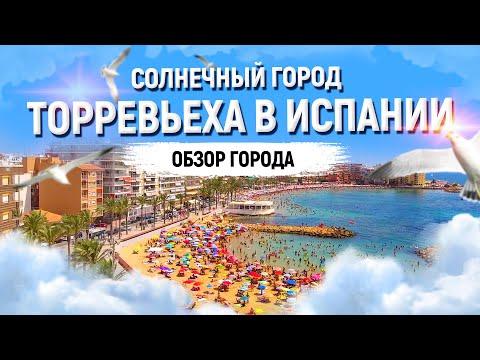 Фильм о курортном городе Торревьеха-Испания !