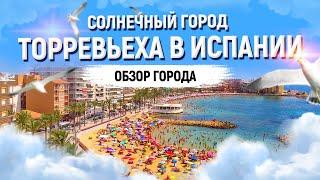 Фильм о курортном городе Торревьеха-Испания !(Фильм о курортном городе Торревьеха-Испания !, 2012-10-01T13:36:05.000Z)