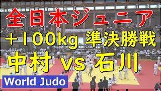 全日本ジュニア柔道 2019 +100kg 準決勝 中村 vs 石川 Judo