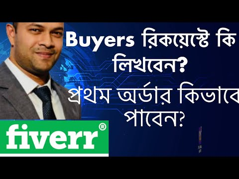 Fiverr Bangla Tutorial 2021 । Buyers Request | How buyers see sellers offers | Part 4