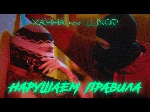 Ханна feat. Luxor — Нарушаем правила