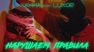 Ханна feat. Luxor — Нарушаем правила (премьера клипа, 2018)
