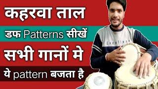 Kaharwa duff patterns - How to play duffle On tabla || Duff kaise bajayen Dholak par || Duffle wale