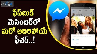 Facebook Messenger To Bring Disappearing Photos And Videos Feature - Telugu Tech Guru