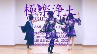 【AMU+弟】極楽浄土 踊ってみた【+姉】