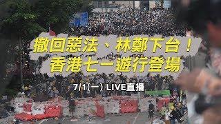 香港七一遊行/警突撤防?示威群眾成功破閘佔領立法會 三立新聞網SETN.com thumbnail