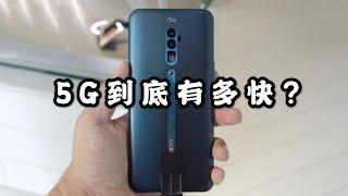 小泽vlog:OPPO超级旗舰店体验 5G手机到底有多快?