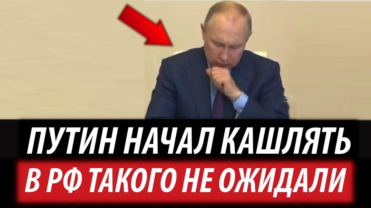 Путин начал кашлять. В России такого не ожидали