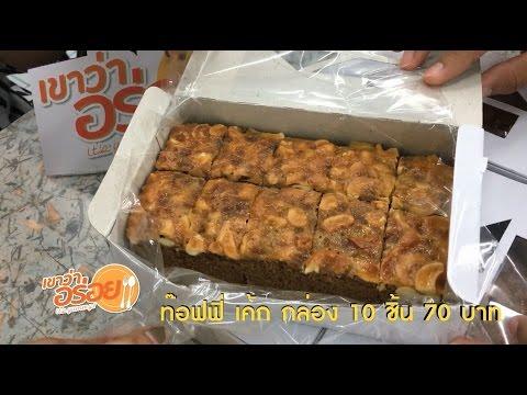 เขาว่าอร่อย 46 : ท๊อฟฟี่ เค้ก ร้าน Home bakery ม.สวนดุสิต