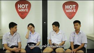 [SPOT] HOT WAVE MUSIC AWARDS 2017 I วันที่ 17 ก.ย. 60 I EP.11