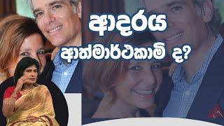 ආදරය ආත්මාර්ථකාමි ද?    Piyum Vila   22-01-2020   Siyatha TV Thumbnail